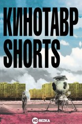 Смотреть Кинотавр Shorts онлайн в HD качестве