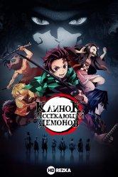 Смотреть Клинок, рассекающий демонов онлайн в HD качестве 720p