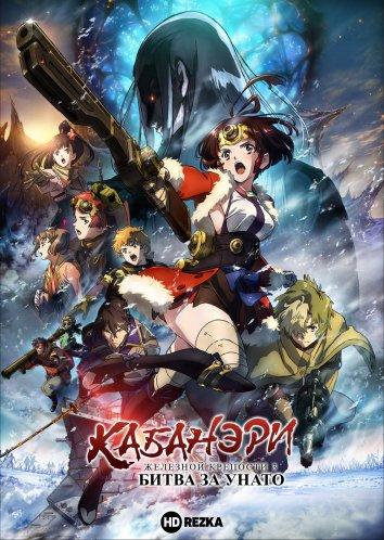 Смотреть Кабанэри железной крепости 3: Битва за Унато онлайн в HD качестве 720p