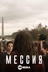 Смотреть Мессия онлайн в HD качестве 720p