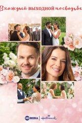Смотреть В каждый выходной по свадьбе онлайн в HD качестве