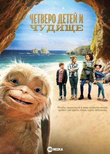 Смотреть Четверо детей и чудище онлайн в HD качестве 720p