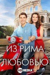 Смотреть Из Рима с любовью онлайн в HD качестве 720p