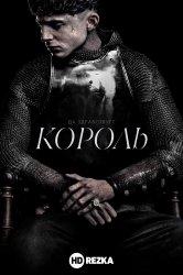 Смотреть Король онлайн в HD качестве 720p