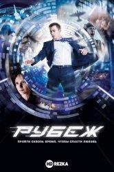Смотреть Рубеж онлайн в HD качестве 720p