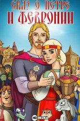 Смотреть Сказ о Петре и Февронии онлайн в HD качестве 720p