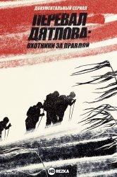Смотреть Перевал Дятлова: охотники за правдой онлайн в HD качестве 720p