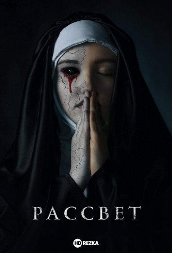 Смотреть Рассвет / Проклятие монахини Роуз онлайн в HD качестве 720p