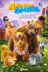 Смотреть Альфа и Омега: Путешествие в медвежье королевство онлайн в HD качестве 720p