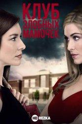 Смотреть Клуб злобных мамочек онлайн в HD качестве