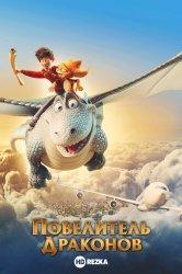 Смотреть Повелитель драконов онлайн в HD качестве 720p