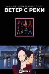 Смотреть Аниме для взрослых: Ветер с реки онлайн в HD качестве 720p