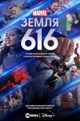 Смотреть Земля-616 / Марвел 616 онлайн в HD качестве 720p