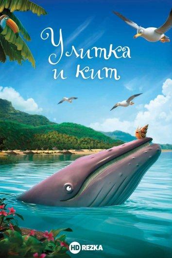 Смотреть Улитка и кит онлайн в HD качестве 720p