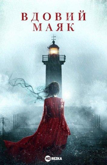 Смотреть Вдовий маяк онлайн в HD качестве 720p