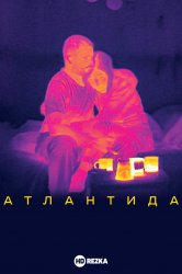 Смотреть Атлантида онлайн в HD качестве 720p