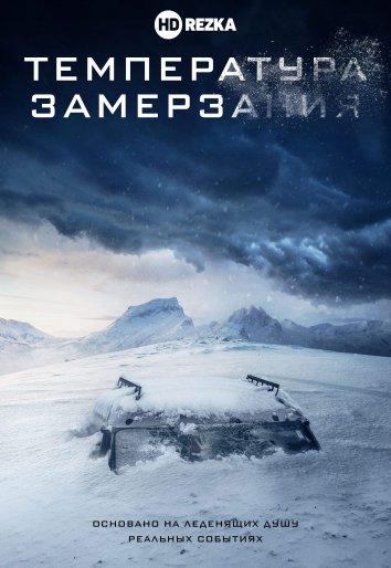Смотреть Температура замерзания / Ледяной капкан онлайн в HD качестве 720p