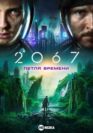 Смотреть 2067: Петля времени онлайн в HD качестве 720p