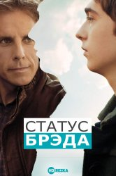 Смотреть Статус Брэда онлайн в HD качестве 720p