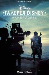 Смотреть Галерея Disney: Мандалорец онлайн в HD качестве 720p