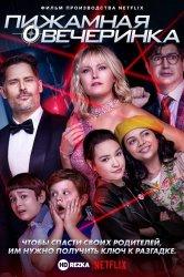 Смотреть Пижамная вечеринка / Вот это ночка! онлайн в HD качестве 720p