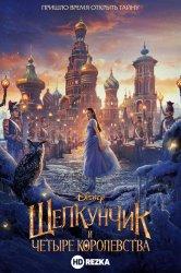 Смотреть Щелкунчик и четыре королевства онлайн в HD качестве