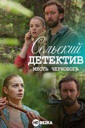 Смотреть Сельский детектив. Месть Чернобога онлайн в HD качестве 720p