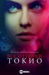 Смотреть Все оттенки Токио онлайн в HD качестве