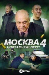 Смотреть Москва. Центральный округ 4 онлайн в HD качестве