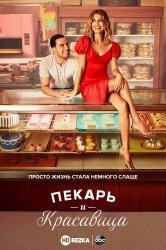Смотреть Пекарь и красавица онлайн в HD качестве 720p