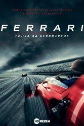 Смотреть Ferrari: Гонка за бессмертие онлайн в HD качестве