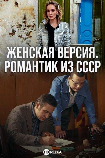 Смотреть Женская версия. Романтик из СССР онлайн в HD качестве 720p