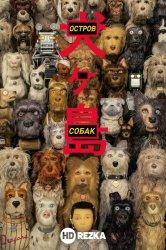 Смотреть Остров собак онлайн в HD качестве