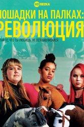 Смотреть Лошадки на палках: революция онлайн в HD качестве