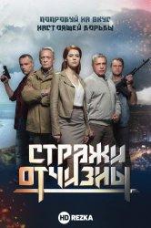 Смотреть Стражи Отчизны онлайн в HD качестве 720p