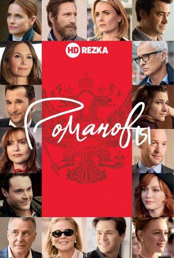 Смотреть Романовы онлайн в HD качестве 720p