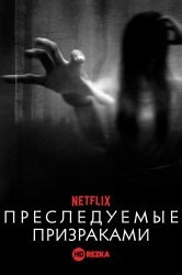 Смотреть Преследуемые призраками онлайн в HD качестве 720p