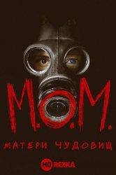 Смотреть Матери чудовищ онлайн в HD качестве