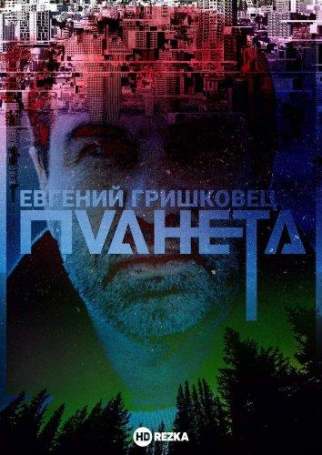 Смотреть Евгений Гришковец: Планета онлайн в HD качестве 720p