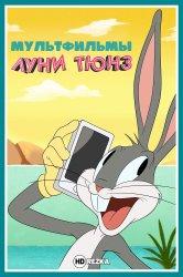 Смотреть Мультфильмы Луни Тюнз / Веселые мелодии: Мультфильмы онлайн в HD качестве 720p