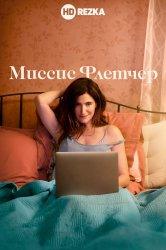 Смотреть Миссис Флетчер онлайн в HD качестве
