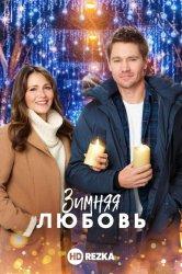 Смотреть Зимняя любовь онлайн в HD качестве