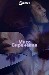 Смотреть Мисс Сиреневая онлайн в HD качестве