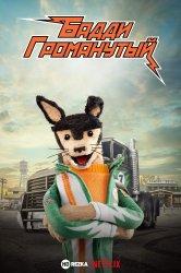 Смотреть Бадди Громанутый онлайн в HD качестве 720p