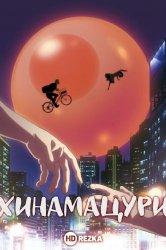 Смотреть Хинамацури / Праздник кукол онлайн в HD качестве 720p