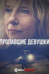 Смотреть Пропавшие девушки онлайн в HD качестве 720p