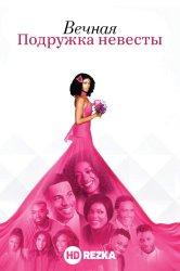Смотреть Вечная подружка невесты онлайн в HD качестве