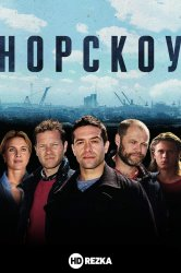 Смотреть Норскоу онлайн в HD качестве