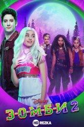 Смотреть З-О-М-Б-И 2 онлайн в HD качестве 720p