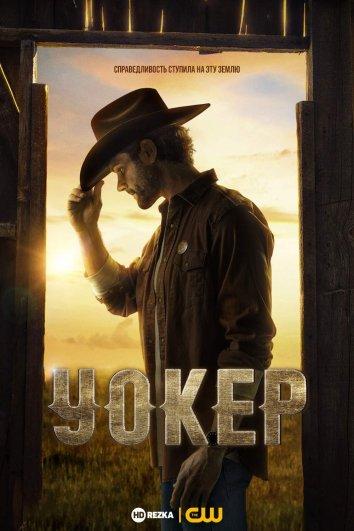 Смотреть Уокер онлайн в HD качестве 720p